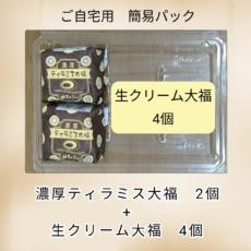 n-tiramisu6-2-pack